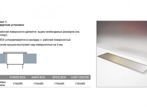 Встраиваемая розетка в столешницу Power box (3 розетки Шуко, 220В)