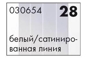 Белый/сатинированная линия