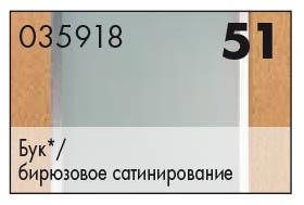Бук/бирюзовое сатинирование