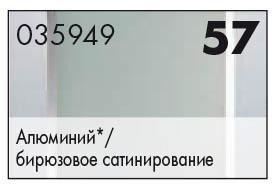 Алюминий/бирюзовое сатинирование