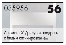 Алюминий/рисунок квадраты с белым сатинированием