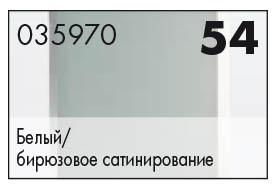 Белый/бирюзовое сатинирование