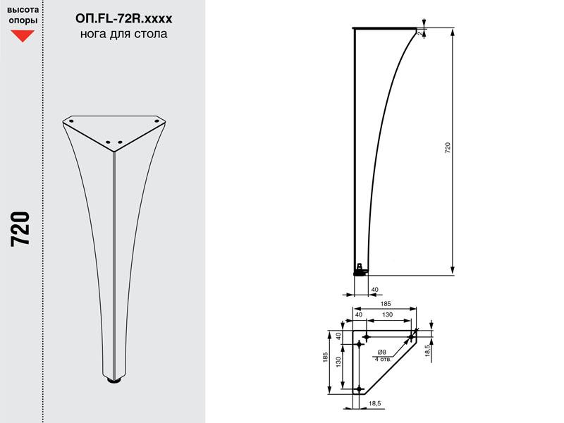Нога для стола Флоренция 720