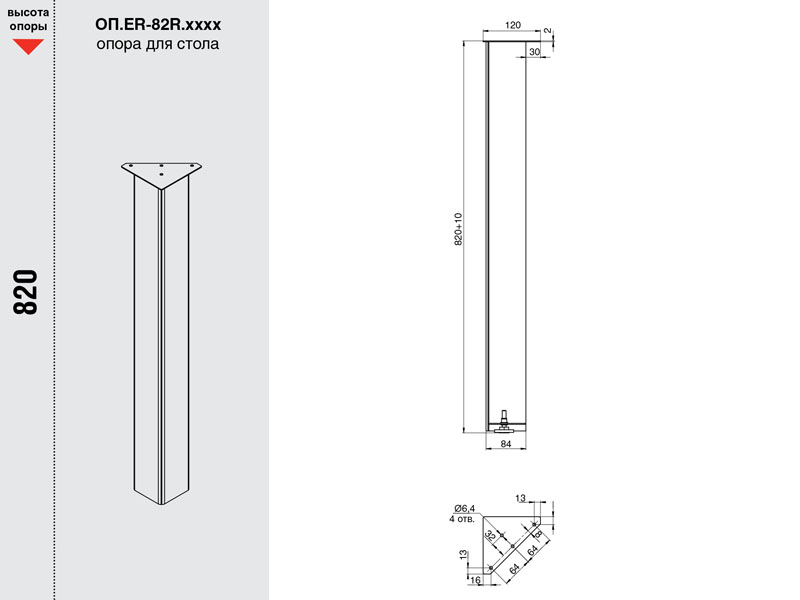 Нога для стола Эрмитаж 820