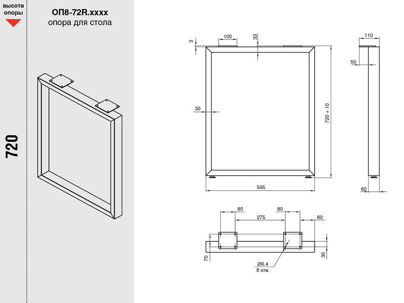Опора для стола Мадрид 720 чертеж