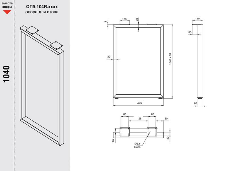 Опора для стола Мадрид 1040 чертеж
