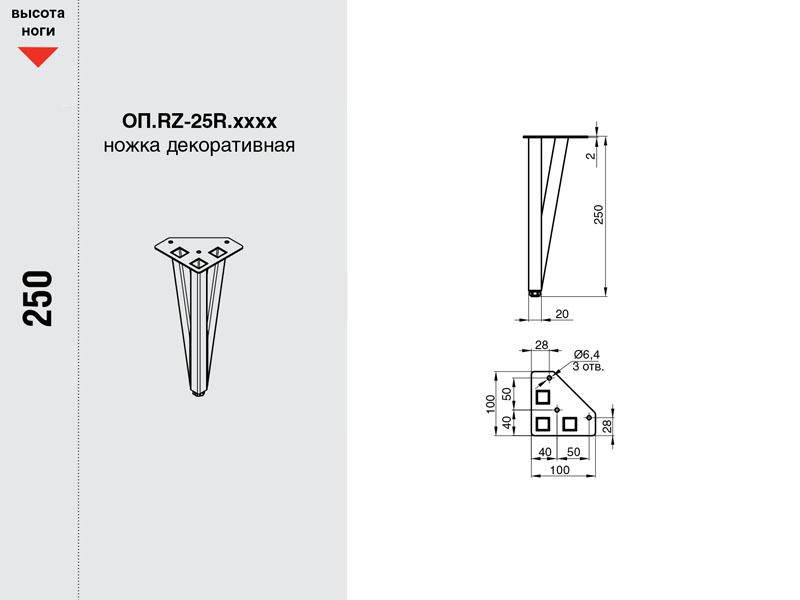 Нога для стола Риза 250