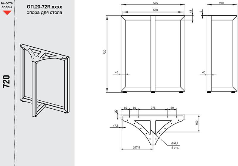 Опора для стола Трио 720